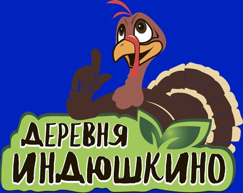 Деревня Индюшкино Logo